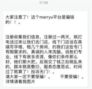 MarryU负面评价